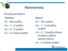 Презентация на тему НОРМЫ ОЦЕНОК В КЛАССЕ Родительское  2 Математика Контрольная работа