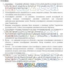 ГДЗ по географии класс учебник Домогацких ответы на вопросы Атмосфера