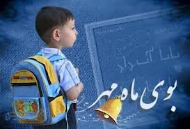 Image result for عکس روز های اول مهر