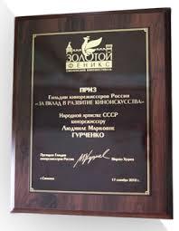 Деревянные дипломы в подарок купить на заказ в Москве Наградной диплом на деревянной плакетке