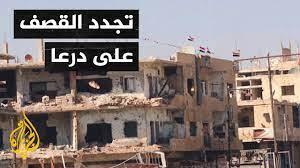 سوريا.. النظام يقصف درعا من جديد ومطالبات للجانب الروسي بالالتزام  بمسؤولياته - YouTube