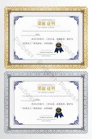 Certificate Of Honor Template European Style Simple Fashion Pattern Certificate Of Honor