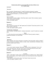 контрольные работы по русскому языку классы КРО