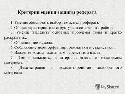 Презентация на тему Информационно реферативные проблемно  13 Критерии
