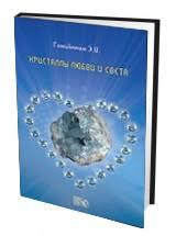 <b>Книга</b> «<b>Кристаллы любви и</b> света» - купить на Azon.market <b>книгу</b> с ...