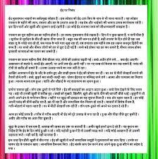 short essay speech on id eid for school students in english hindi eid nibnand image