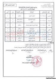 جدول امتحانات الصف الثالث الاعدادي الترم الاول 2021 محافظة الجيزة