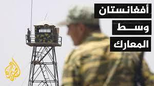أفغانستان.. طالبان تسيطر على عدد من الولايات فكيف أثرت المعارك على حياة  المدنيين؟ - YouTube