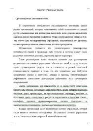Курсовая Система управления как объект исследования Курсовые  Система управления как объект исследования 05 04 11