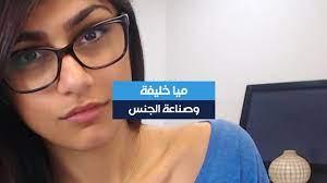 هل كانت ميا خليفة ضحية للجنس؟ - YouTube