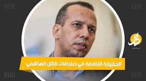 """الحقيقة الناقصة في اعترافات قاتل """"هشام الهاشمي"""""""