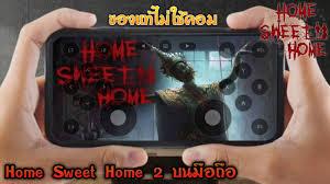 สอนโหลดเกม home sweet home 2 บนมือถือ ภาพสวยที่สุดไม่แตกไฟล์ 2020 - YouTube