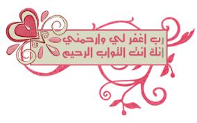 رد: شاهد وقفة جبل عرفة بالصور ليوم الجمعة من مول نت2014