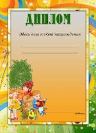 Купить детские грамоты и дипломы ru Купить детские грамоты и дипломы iii