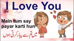 I Love You And I Miss You In Urdu Language Urdu For Beginners Urdu Through English