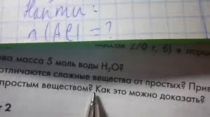 Контрольная работа первая Вариант номер Гдз по химии  Контрольная работа первая Вариант 1 номер 7 Гдз по химии 8 класс кузнецова лёвкин §1
