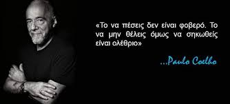 Image result for θαρρος