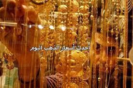 gold price now| أسعار الذهب اليوم الأحد 25 يوليو 2021 والأوقية تُسجل 1803  دولار - كورة في العارضة
