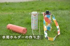 水筒 カバー 作り方