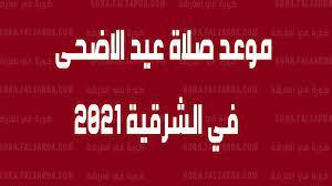 موعد صلاة عيد الاضحى في الشرقية 2021 | تعرف علي وقت صلاة العيد في محافظة  الشرقية وأهم تحذيرات وزارة الأوقاف - كورة في العارضة