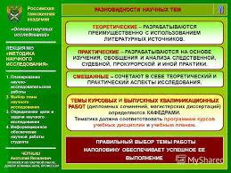 Презентация на тему УЧЕБНАЯ ДИСЦИПЛИНА ОСНОВЫ НАУЧНЫХ  11 Российская таможенная