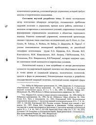 формирования государственной кадровой политики в современной России Проблемы формирования государственной кадровой политики в современной России