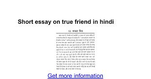 short essay on true friend in hindi google docs