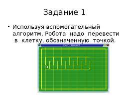 Исполнитель Робот Контрольная работа Задание 1 Используя вспомогательный алгоритм Робота надо перевести в клетку обозначенную точкой