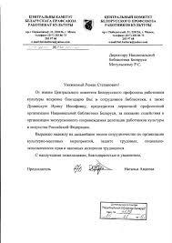 Благодарности  Центральный комитет Белорусского профсоюза работников культуры