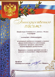 Дипломы и награды Благодарственное письмо