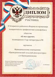 Награды Проводниковский сельский Дом культуры Диплом участника мероприятия Я мы и другие