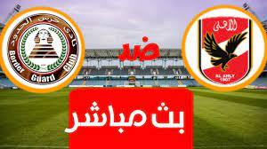 مباراة الاهلي المصري اليوم بث مباشر يلا شوت