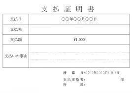 支払い証明書のテンプレートwordワード 使いやすい無料の書式