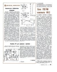 Журнал Радио 1974 г. №02 — Страница 51