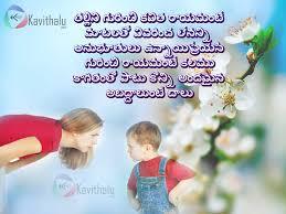 Best Telugu Mother Images Kavithalunet