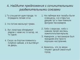 Контрольная работа по теме Союз как служебная часть речи  4 Найдите предложения с сочинительными разделительными союзами 1 То слышался