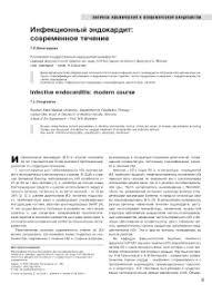 Реферат На Медицинскую Тему Современное течение и лечение инфекционного эндокардита