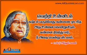 Quotes About Life Abdul Kalam Quotes About Life In Tamil