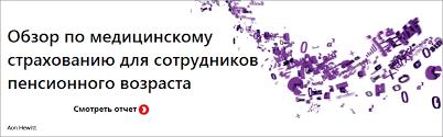 Аон в России