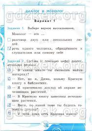 ГДЗ Контрольные работы по русскому языку класс Крылова 10стр