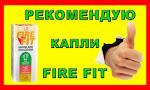 fire fit (фаер фит) отзывы малышевой