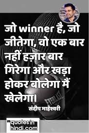 Sandeep Maheshwari Quotes In Hindi Motivational Quotes In Hindi