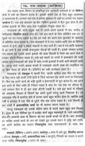 sample essay on ldquo postman rdquo in hindi 100076