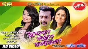 Motive Aim Result | Shahed Sharif Khan | Samiha Khan | New bangla natok | CD