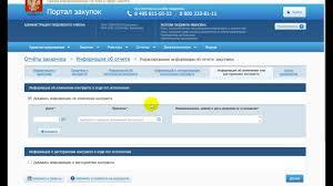 Отчет об исполнении контракта  Отчет об исполнении контракта
