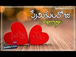 Valentines Day Images In Telugu Quotations