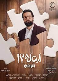 """إطلاق البوستر الرسمي لـ أحمد حاتم في مسلسل """"ليه لأ"""" - مجلة ايتانا"""