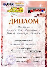 Награды Диплом за проведение мастер класса в технике КВАРЦЕВАЯ ЖИВОПИСЬ