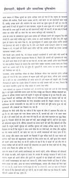 essay in marathi honesty essay in marathi