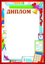 Диплом вручается Купить книгу с доставкой my shop ru Диплом